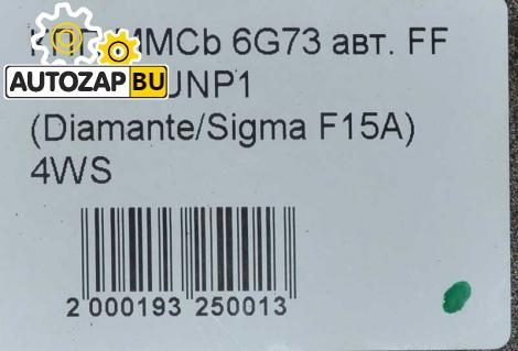 АКПП Mitsubishi Diamante/Sigma F15A 6G73 F4A331UNP1
