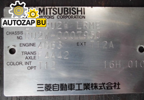 АКПП MITSUBISHI AIRTREK CU2W 4G-63