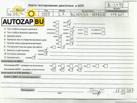 ДВИГАТЕЛЬ VOLVO S80 B6304S3